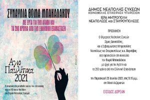 agiopavlitika_invitation_2021